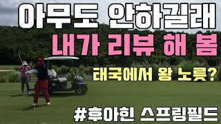 태국 골프 자유 여행 추천- 황제의 휴양지!_후아힌 스…