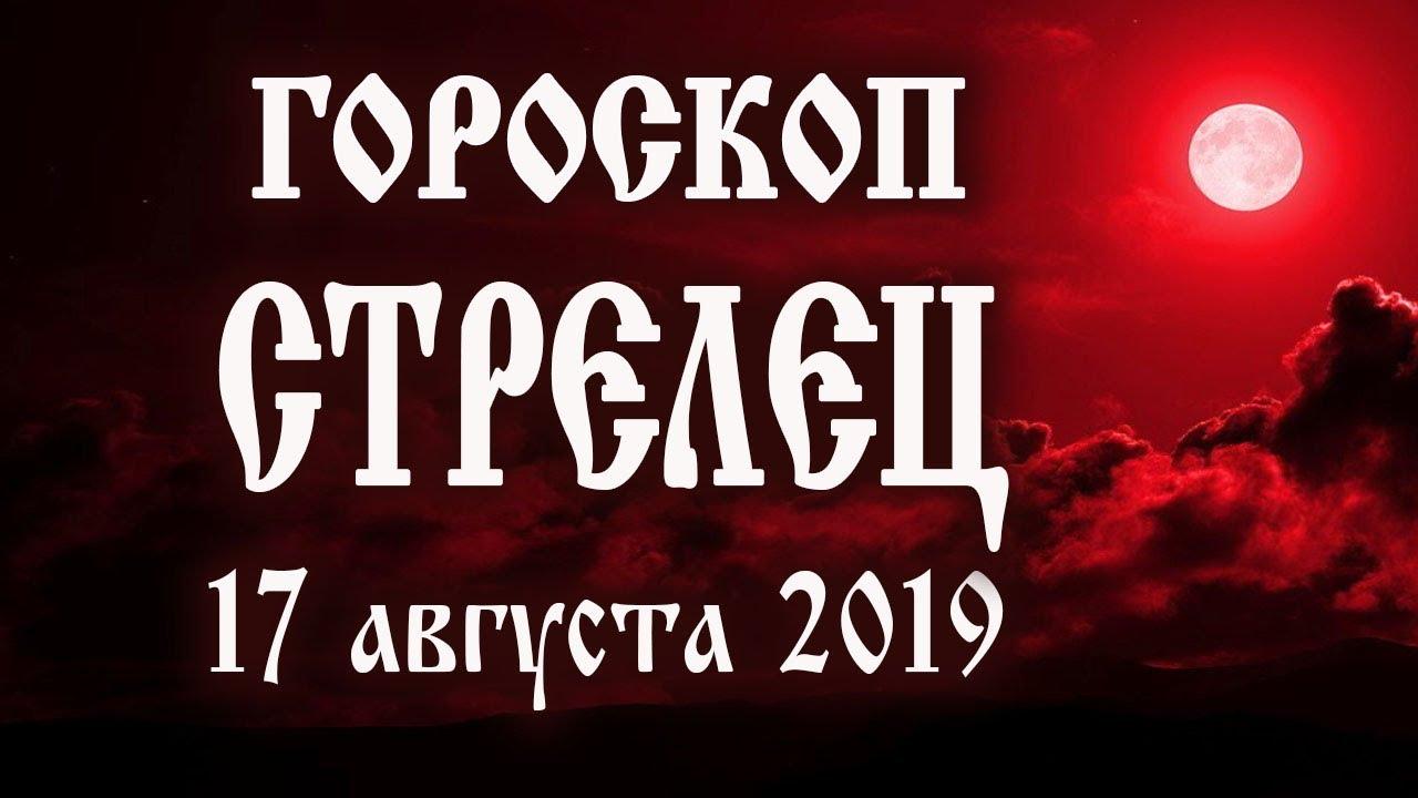 Гороскоп на сегодня 17 августа 2019 года Стрелец ♐ Новолуние через 13 дней
