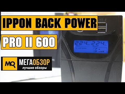 Ippon Back Power Pro II 600 обзор ИБП