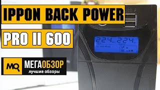 Ippon Back Power Pro II 600 обзор ИБП