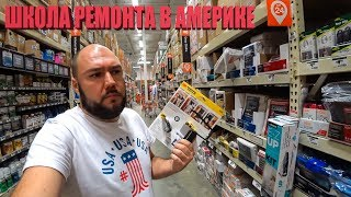 Григорий делает обзор строительного магазина в США