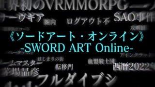 PS4/PS Vita「ソードアート・オンライン ―ホロウ・リアリゼーション―」ティサーPV