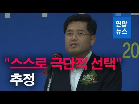 조진래 전 의원 숨진 채 발견…검찰, 최근 소환조사 / 연합뉴스 (Yonhapnews)