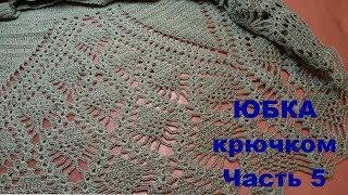 Юбка крючком.Часть 5.МК для начинающих.Crochet skirt.Part 5.MK for beginners.
