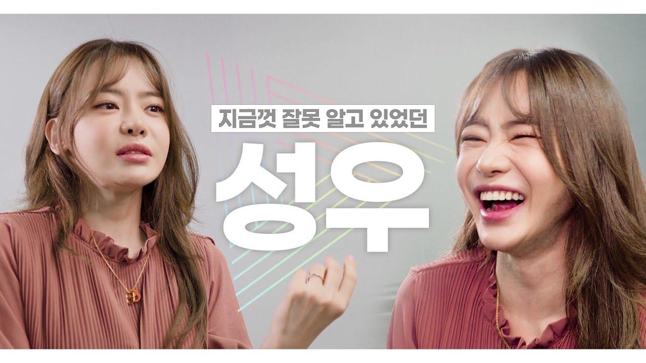 """""""애니메이션은 보면 안돼요!"""" 성우 준비생을 위해 준비한 성우 되는 방법 l 서유리의 성우, 그리고 직업"""