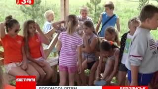 Гумштаб Ахметова: отдых  на Азовском море для детей из Донбасса(, 2015-07-13T19:01:25.000Z)