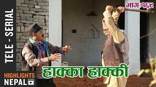 Hakka Hakki - Episode 169   5th November 2018 Ft. Daman Rupakheti, Ram Thapa