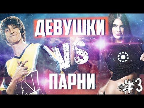 видео: Девушки vs Парни (invoker) / 5500 mmr