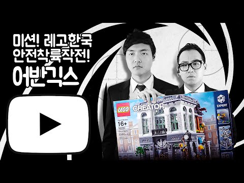 [4k]어반긱스의 안전한 레고 포장법! (How to safely pack a lego)