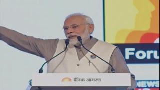 PM Shri Narendra Modi addresses Dainik Jagran Conclave. screenshot 1