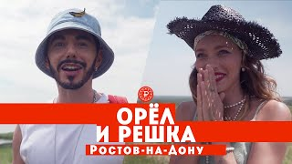 Тодоренко и Родригез в Ростове-на-Дону Орел и решка. Россия