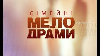 Сімейні мелодрами. 5 Сезон. 12 Серія. Нянька