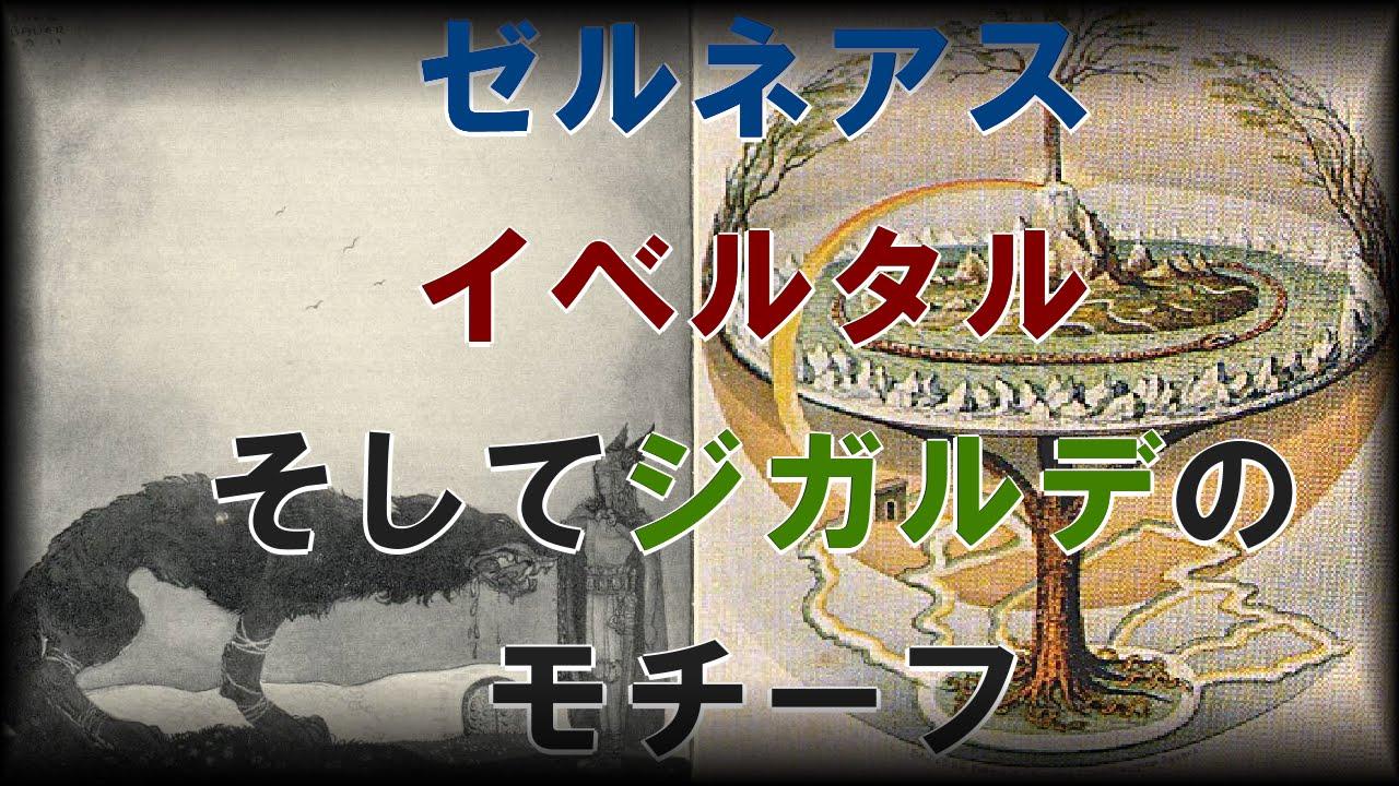 【ポケモン裏話】XY伝説とジガルデのモチーフ【ポケ文句】 2016,