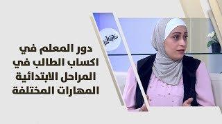 د. مها شفيق - دور المعلم في اكساب الطالب في المراحل الابتدائية المهارات المختلفة