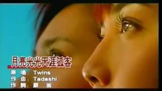 Twins - 月亮光光天涯孤客 ( KTV )