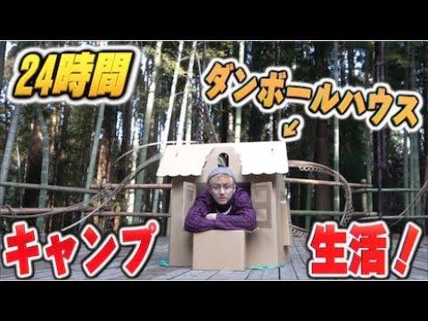 【24時間】大自然でダンボールハウス'冬'キャンプ生活!!