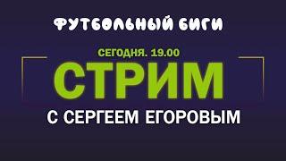 СТРИМ Откровения Гурцкая Спартак и Шюррле Трансферы