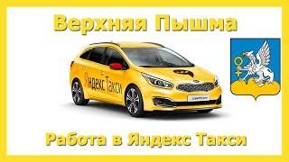 видео Такси Верхняя Пышма