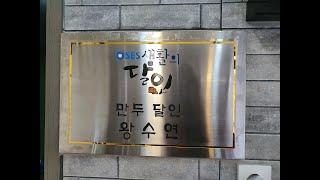 SBS 생활의 달인 - 김해 만리향 만두집 김해소문난만…
