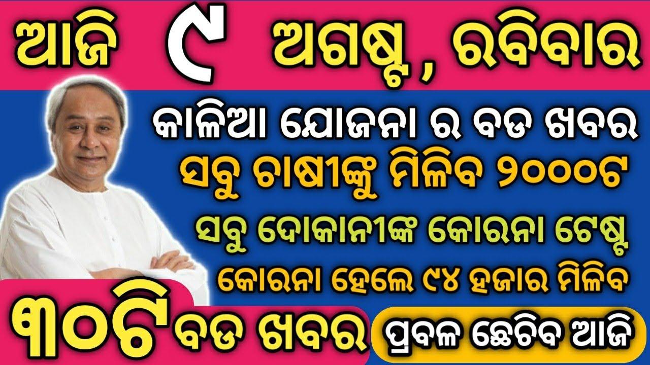 kaliya yojona 3rd phase money transfer date 2020 || 9 Aug 2020 | heavy to heavy rains odisha,News#55