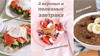 3 вкусных и полезных завтрака