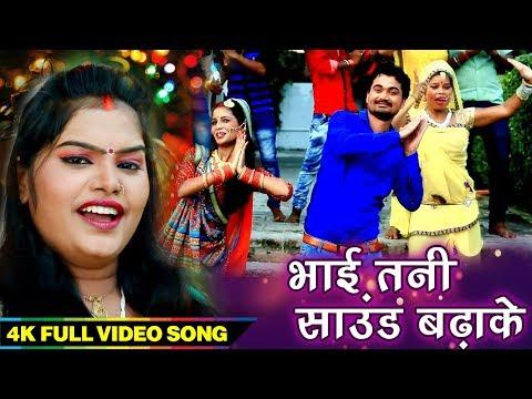भोजपुरी देवी गीत 2017 - भाई तानी साउंड बढ़ा के  - Pushpa Rana - Bhojpuri Devi Geet 2017