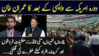 PM Imran Khan speech at USA visit - Bad News for corrupt elite || Siddique Jaan