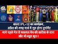 IPL 12 Dates Announced - IPL 12 Will not be Organized in April 2019 - Because of ICC World Cup 2019