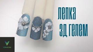 Лепка 3д гелем на ногтях. Градиент. Дизайн ногтей цветы. 18