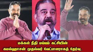 மக்கள் நீதி மய்யம் கட்சியின் கமல்ஹாசன் முதல்வர் வேட்பாளராகத் தேர்வு.. | MNM | Kamal Haasan