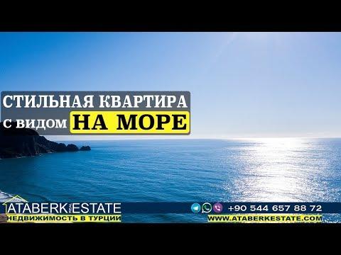 Аренда квартиры в Алании, Тосмур у моря. Отдых в Турции у моря, аренда.