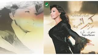 Najwa Karam … Ma Byinchibea | نجوى كرم … مابينشبع