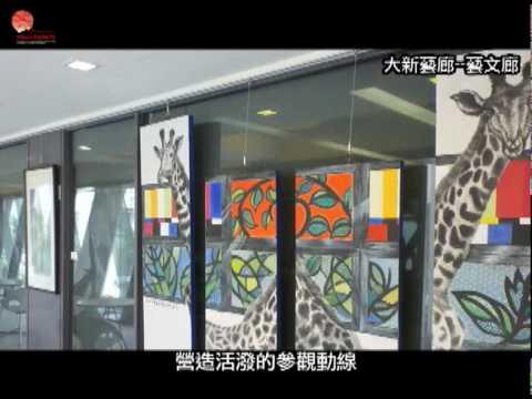中國文化大學推廣教育部 視覺藝術中心Image and Art center簡介 - YouTube