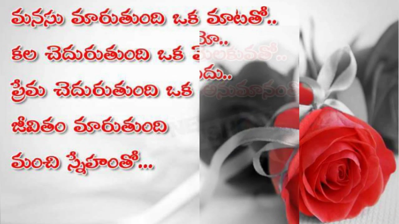 Telugu Love Quotes Amusing Best Love Quotes In Telugu  Youtube