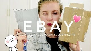 Корейская косметика на EBAY. Мой 6-летний опыт.