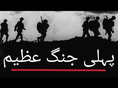 Pehli Jang e Azeem | WWI in Urdu thumbnail