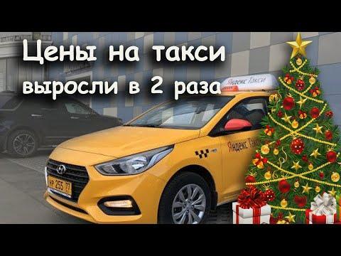 Невывоз в Яндекс такси / Цены на такси выросли в два раза / Таксист без прав / Бородач