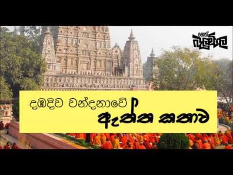 Belumgala 2017-03-29