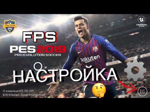 Как повысить FPS в игре PES 2019 Mobile | Настройки графики в PES 2019 Mobile