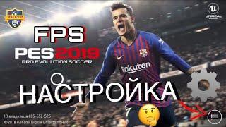 Як підвищити FPS у грі PES 2019 mobile | Налаштування графіки в PES 2019 mobile