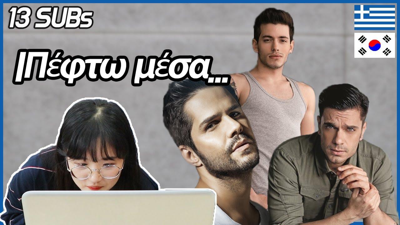 Download Koreans React to 8 Greek Men Singers [Choice Tournament] / Hoontamin