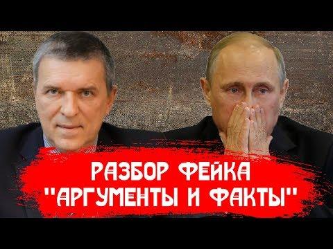 """РАЗБОР ФЕЙКА """"АРГУМЕНТОВ И ФАКТОВ"""""""