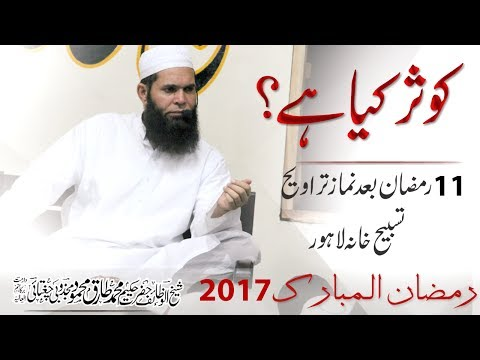 2017-06-06 What is Kausar? 11th Ramadan Kareem, After Salat Taraweeh