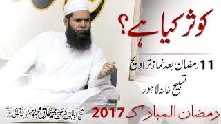 2017-06-06 What is Kausar? 11th Ramadan Kareem, After Salat Taraweeh