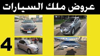 افضل السيارات المستعملة في سوق السيارات من اختيار ملك السيارات حلقة يوم الإثنين