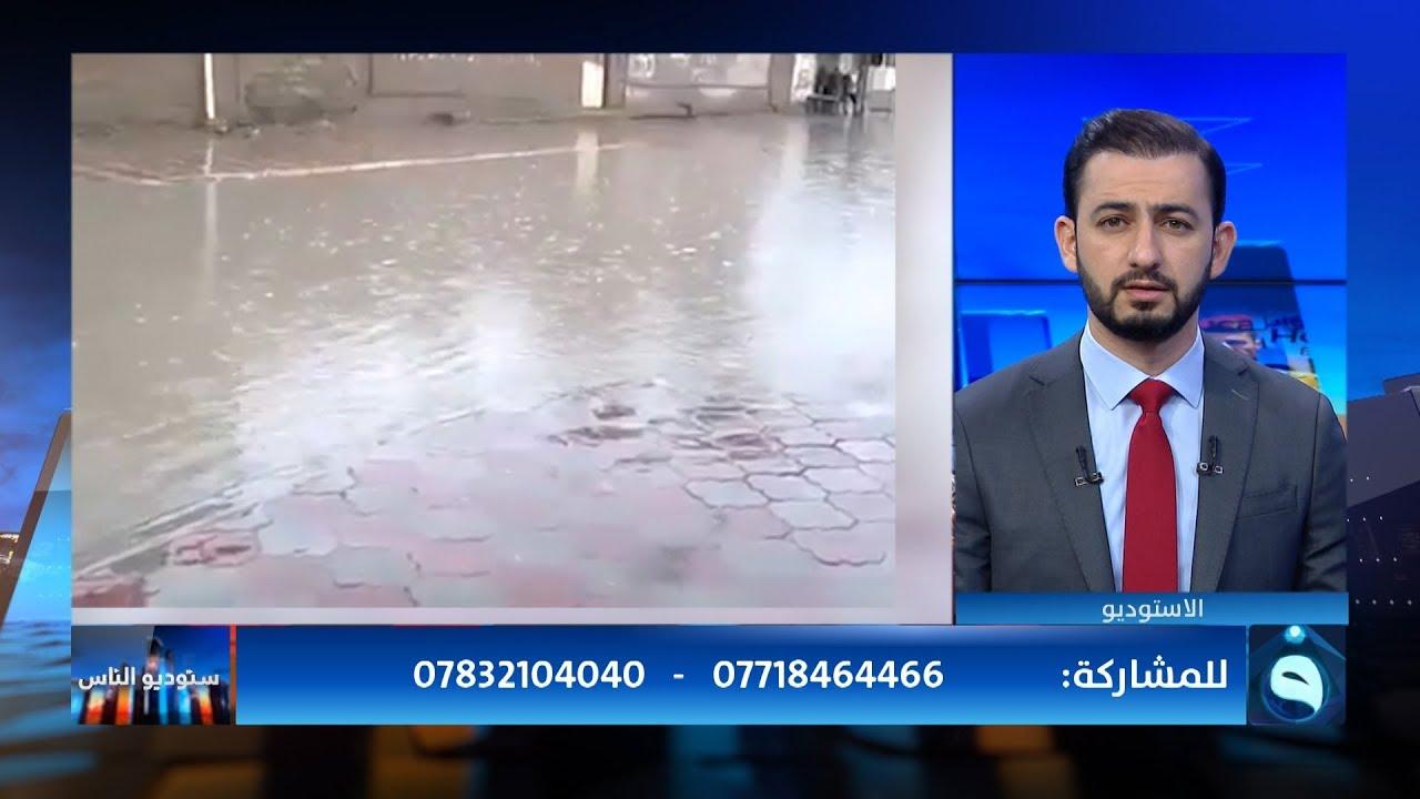 ستوديو الناس   الامطار وغرق العاصمة والمحافظات وعجز الأمانة   تقديم : محمد الكبيسي
