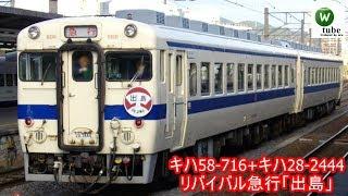 キハ58系 リバイバル急行「出島」に乗る(長崎⇒博多)2008年秋 JR Express Dejima