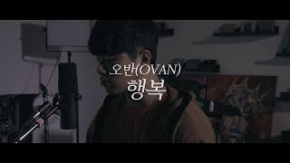 오반 (OVAN) - 행복 Happiness [Music Video]