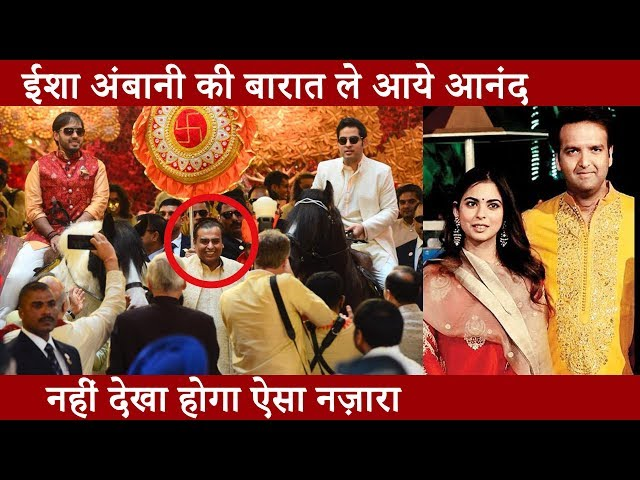 Isha Ambani की आयी BAARAT, देखिये ये शानदार नज़ारा| Isha Ambani - Anand Piramal wedding