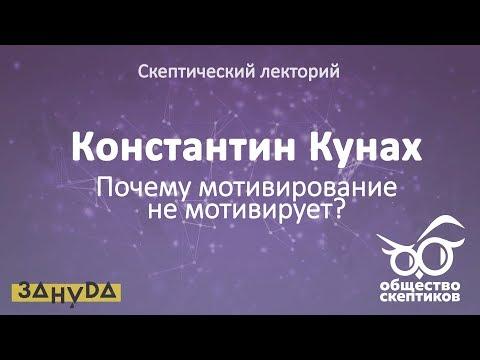 Константин Кунах - психология будущего 2